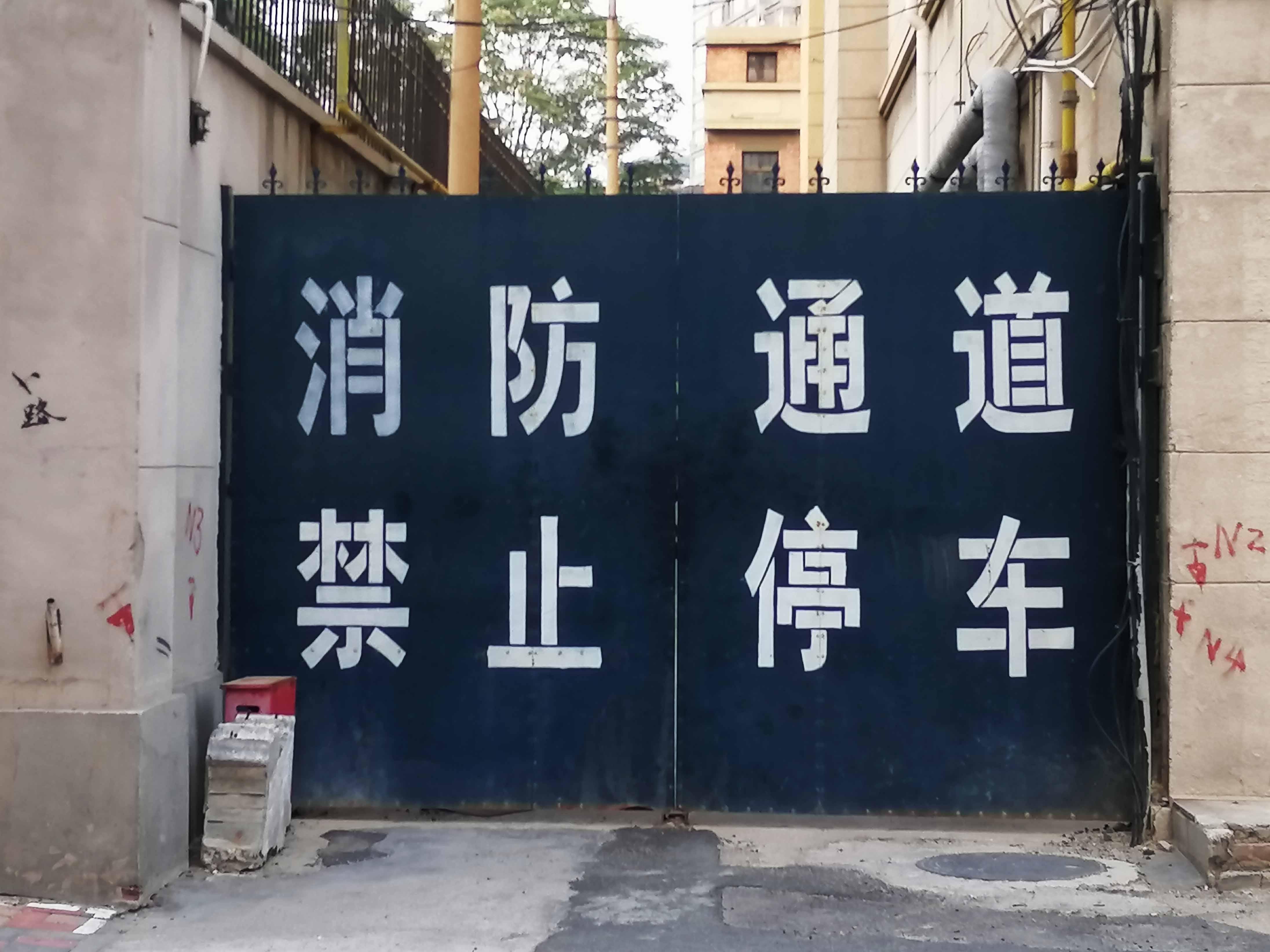 Cosa v Tianjinu